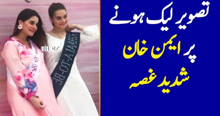Aiman Khan Got Angry on Baby Shower Pics on Social Media