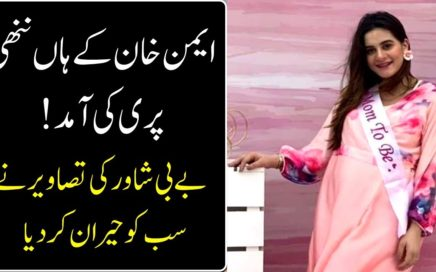 Aiman Khan's Baby Shower Photos Leaked | Confirmed It's a Girl!